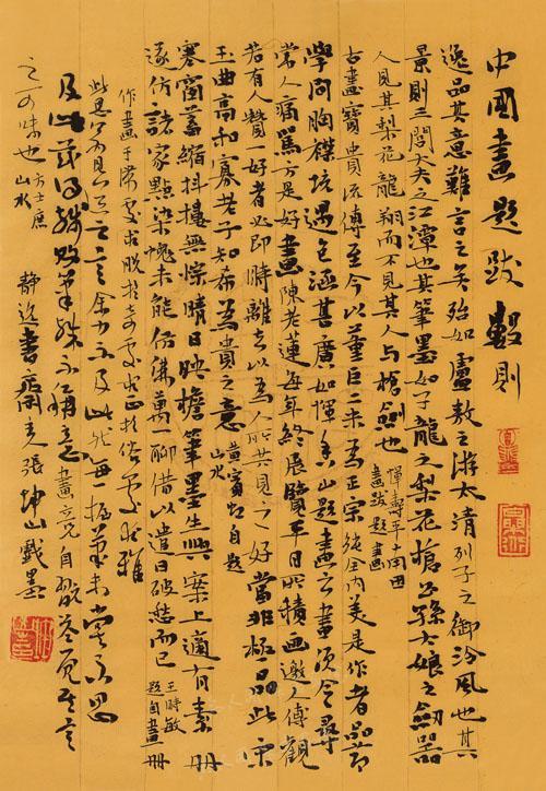 行楷中国画题跋32×23cm